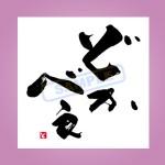 店名ロゴデザイン(2)