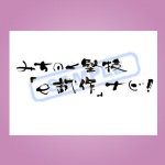 会社名ロゴデザイン(1)