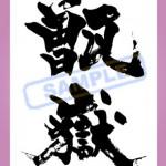 はっぴ用ロゴデザイン(1)