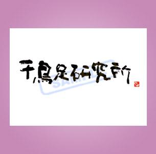 筆文字ロゴデザイン 千鳥足研究所