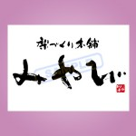 会社名ロゴデザイン(2)