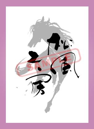 筆文字ロゴデザイン 松風工房