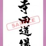 会社名ロゴデザイン(4)