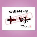 店名ロゴデザイン(12)