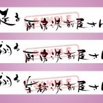 会社名ロゴデザイン(5)
