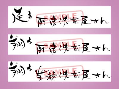 筆文字ロゴデザイン