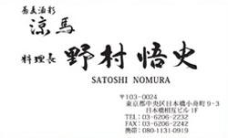 nomura3