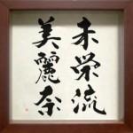 筆文字額 フォト書(SHO)シンプルタイプ Lサイズ(1)