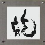筆文字額 フォト書(SHO)300(1)