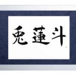 筆文字額 フォト書(SHO)クリアー A4サイズ パネルタイプ(1)