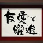筆文字額 フォト書(SHO)ワイド B4サイズ(6)