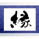 筆文字額 フォト書(SHO)クリアー A4サイズ パネルタイプ(3)