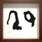筆文字額 フォト書(SHO)シンプルタイプ Sサイズ(13)