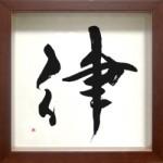 筆文字額 フォト書(SHO)シンプルタイプ Sサイズ(12)