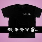 筆文字Tシャツ 半袖 カラー(ブラック) (2)