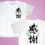 筆文字Tシャツ 半袖白(21)