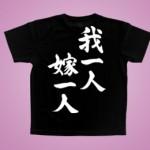 筆文字Tシャツ 半袖 カラー(ブラック) (4)