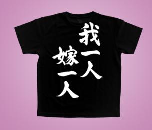 筆文字Tシャツ