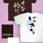 筆文字Tシャツ 半袖 ブラウン(1)・白(23)