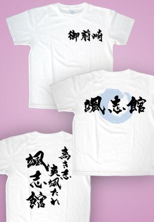 筆文字Tシャツ 背面 前面左胸