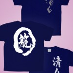 筆文字Tシャツ 半袖 カラー(ネイビー) 抜染プリント(4)