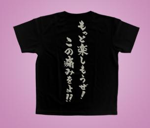 筆文字Tシャツ 抜染プリント