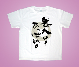 筆文字Tシャツ 半袖白
