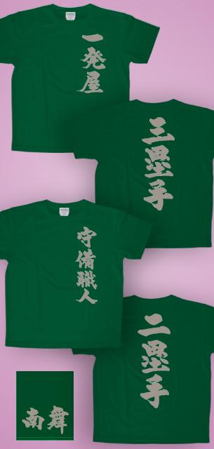 筆文字カラーTシャツ グリーン