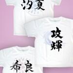 筆文字キッズTシャツ 半袖 白(4)