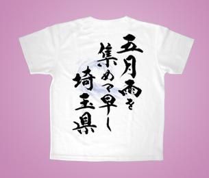 筆文字Tシャツ 半そで白
