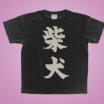 筆文字Tシャツ 半袖 カラー(チャコール)(1)
