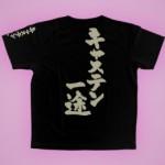 筆文字Tシャツ 半袖 カラー(ブラック) 抜染プリント(3)