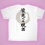 筆文字Tシャツ 半袖 白(6)