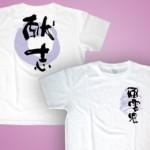 筆文字Tシャツ 半袖 白(9)