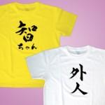 筆文字Tシャツ 半袖 白(18)・イエロー(2)