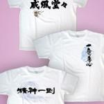 筆文字Tシャツ 半袖 白(8)