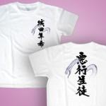 筆文字Tシャツ 半袖 白(10)