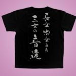 筆文字Tシャツ 半袖 カラー(ブラック)(8)
