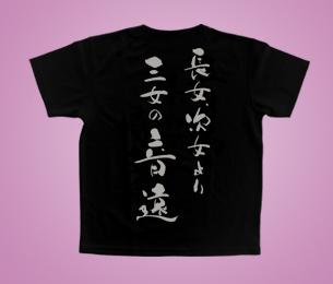 半袖カラーTシャツ ブラック