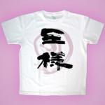 筆文字Tシャツ 半袖 白(1)