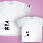 筆文字キッズTシャツ 半袖 白(1)