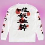 筆文字Tシャツ 長袖 白(1)