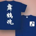 筆文字Tシャツ 半袖 カラー ジャパンブルー 抜染+白プリント(1)
