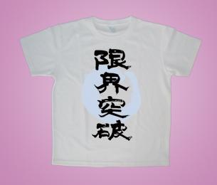 筆文字から―Tシャツ アッシュ