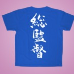 筆文字Tシャツ 半袖 カラー(ロイヤルブルー)(2)