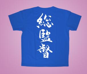 筆文字Tシャツ 半袖 カラー(ロイヤルブルー)(2)総監督