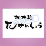 筆文字ロゴデザイン 花さんしょう