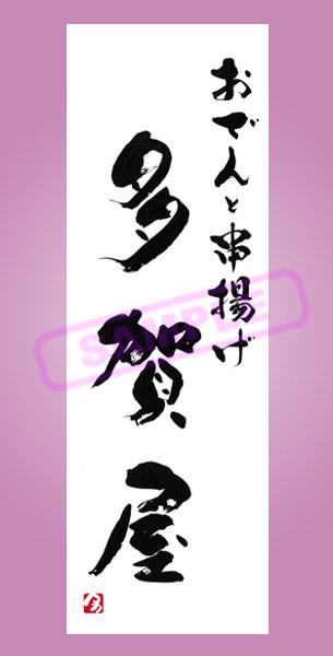 筆文字ロゴデザイン 多賀屋