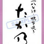 店名ロゴデザイン(6)