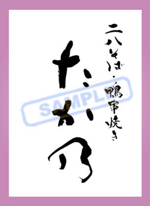 筆文字ロゴデザイン たか乃